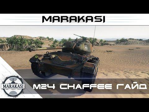 World Of Tanks качаю ветку легких танков, M24 Chaffee гайд, мнение Wot
