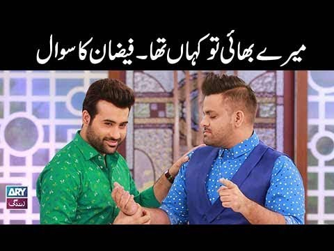 Meray Bhai to Kaha Tha - Funny Clip
