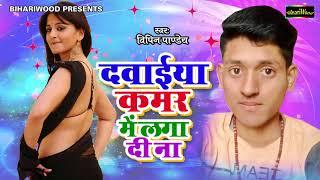 दवाइया कमर में लगा दी न    Dewaiya Kamer Me Laga Di Na    Vipin Pandey    Bhojpuri New Songs 2018