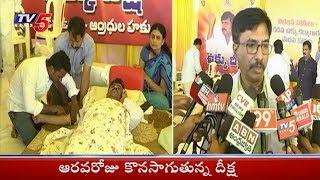 సిఎం రమేష్ ఆరోగ్యపరిస్థితి ఆందోళనకరం | CM Ramesh Hunger Strike Reaches 6th Day