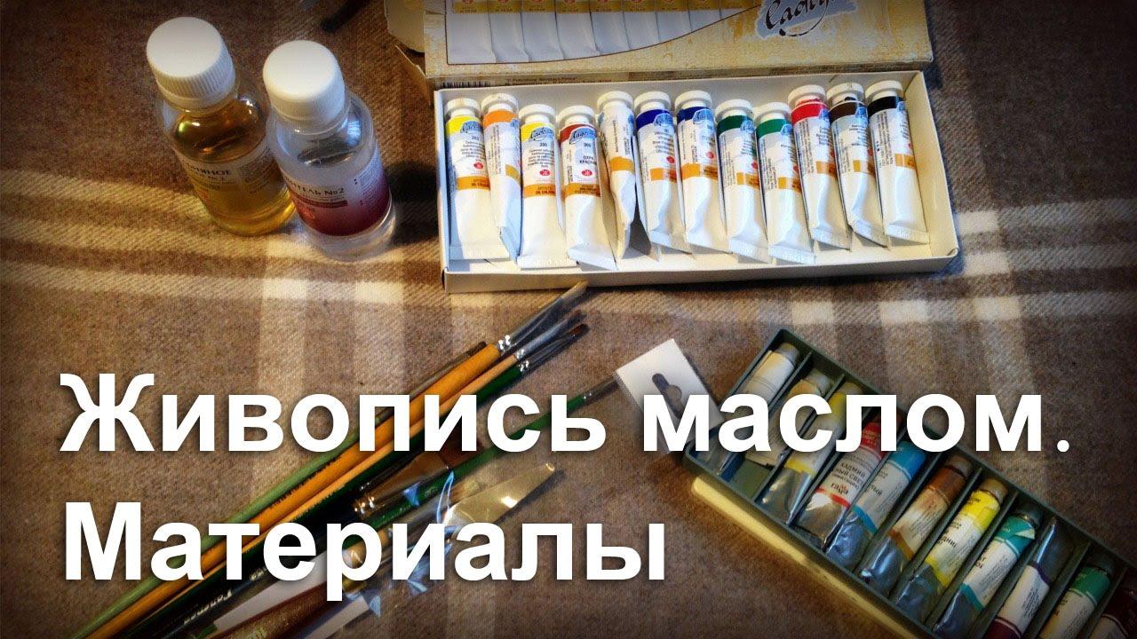 что нужно для живописи маслом:
