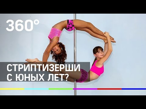 Школьницы танцуют у шеста: стриптиз или Pole dance