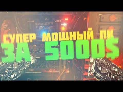 СУПЕР МОЩНЫЙ ПК ЗА $5000