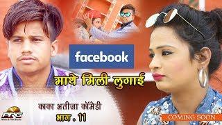 फेसबुक माथे मिली लुगाई | Facebook Mathe Mili Lugayi | काका भतीजा राजस्थानी सुपरहिट कॉमेडी भाग 11