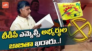 TDP MLC Candidates Conformed for MLC Elections 2019 | Chandrababu | AP Politics 2019