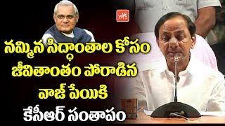 Telangana CM KCR Homage to Former Prime Minister Atal Bihari Vajpayee Demise
