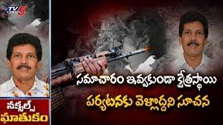 అరకు వ్యాలీలో పెట్రేగిపోయిన మావోయిస్టులు | High Tension In Araku After TDP MLA Kidari Demise | TV5
