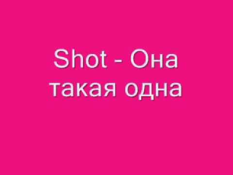 она одна shot:
