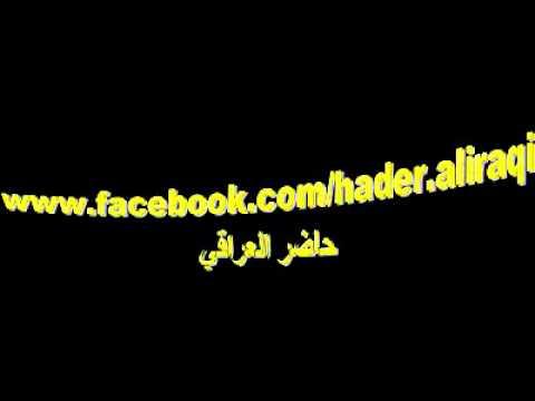 حاضر العراقي ودلال 2011 مكالمة هاتفية جديدة.mp4