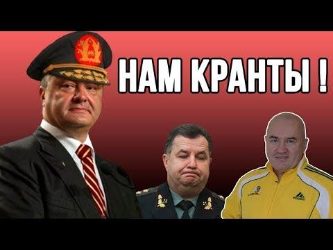 Куда Порошенко завёл Украину?