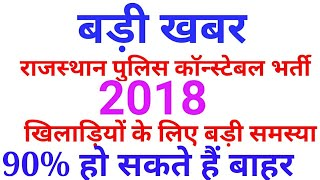 Rajasthan Police Paper 2018 | Rajasthan Police Latest news | Rajasthan Police Answer Key 2018