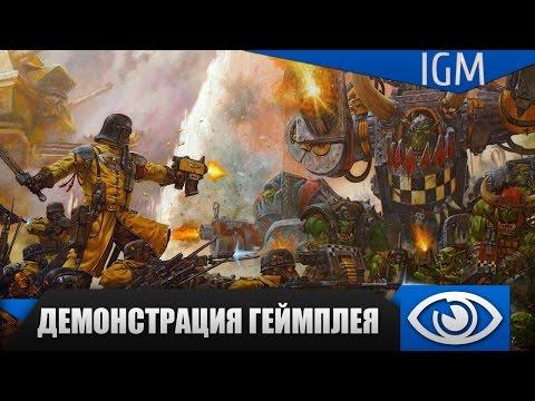 Warhammer 40,000: Armageddon - Демонстрация геймплея
