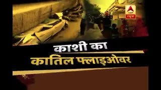 Varanasi Flyover Collapse: Witness claims that approx 50 dead in the accident