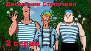 Десантник Степочкин