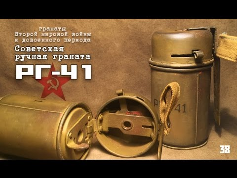Советская ручная граната РГ-41