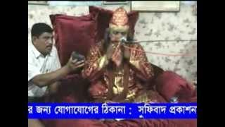 Sufi Dorshon JAHANGIR সুফি দর্শন (জাহাঙ্গীর)