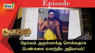 Koppiyam 16-03-2019 Unmaiyum Pinnaniyum | Raj Television
