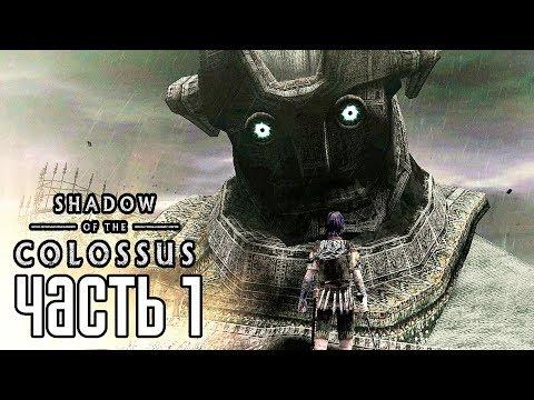 Shadow of the Colossus PS4 REMAKE Прохождение На Русском #1 — В ТЕНИ КОЛОССА! РЕМЕЙК!