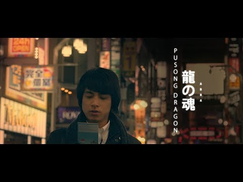 Abra - Pusong Dragon (Official Music Video)