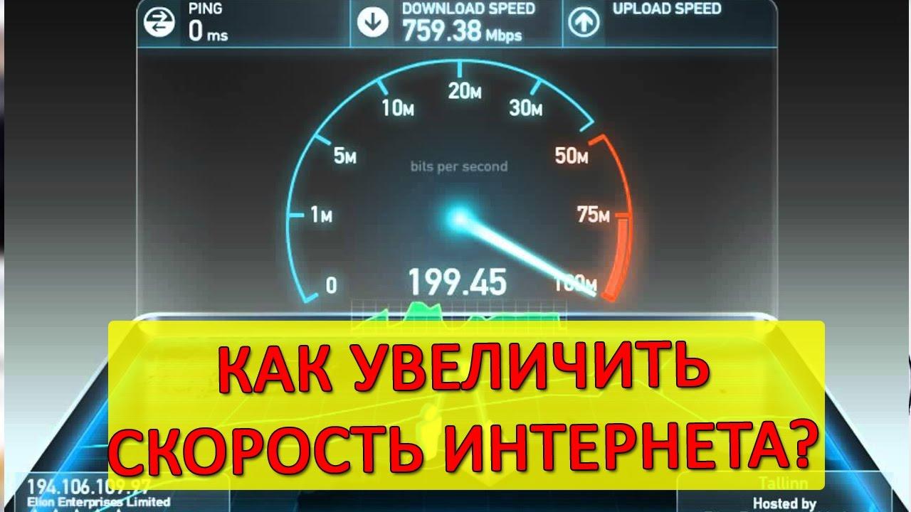 Своими руками увеличить скорость интернета 4