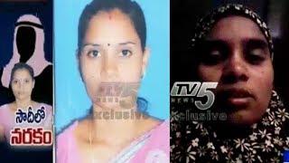 సౌదీలో నరకం..! | Woman Sends Selfie Video to Husband | Visakhapatnam | TV5 News