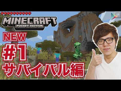 【マインクラフトPE】新サバイバル#1 ヒカキンキンワールドへようこそ!【ヒカキンゲームズ with Google Play】