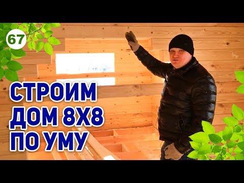 Как построить дом из бруса по уму? Проект и планировка дома 8х8 бесплатно!