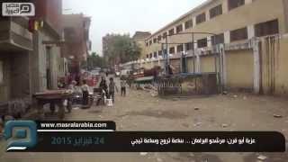 مصر العربية | عزبة أبو قرن: مرشحو البرلمان ... ساعة تروح وساعة تيجي