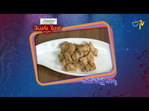 Chicken Malai Tikka  | Telugu Ruchi | 3rd October 2018 | ETV  Telugu