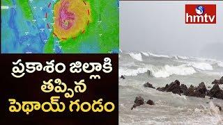 ప్రకాశం జిల్లాకి  తప్పిన పెథాయ్ తుపాను ముప్పు - Weather Report   hmtv