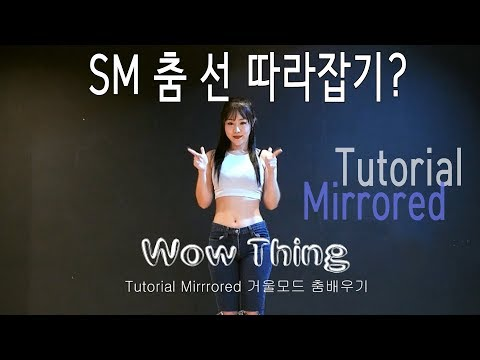 Tutorial STATION X 0 Wow thing 슬기,청하 춤선 거울모드 배우기