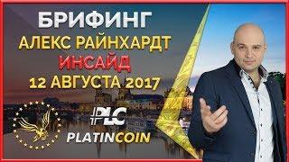 Инсайд от президента PLC Group AG Алекса Райнхардт полученный 12.08.2017 | Платинкоин | PlatinCoin