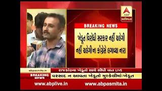 Farmers of Rajkot on Farmers loan waiver bill, Watch Video