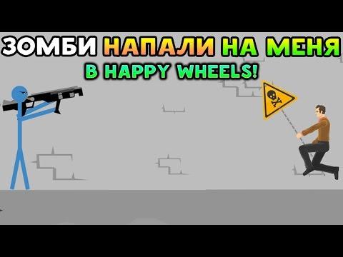 ЗОМБИ НАПАЛИ НА МЕНЯ В HAPPY WHEELS! - Happy Wheels