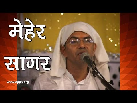 Meher Saagar - Sri Rajan Swami