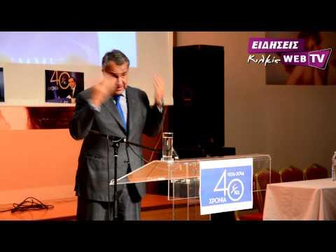 Ο Μάκης Βορίδης στην εκδήλωση της ΝΟΔΕ Κιλκίς - Eidisis.gr web TV