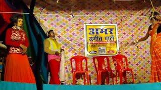 आंधी पर कहर अमर संगीत पार्टी पकड़ी दलापुर अंबेडकर नगर यूपी 94520 12265 मालिक अमरजीत वर्मा