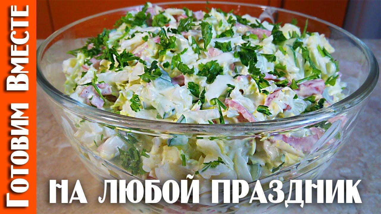 Рецепты салатов с пекинской капустой на праздничный стол