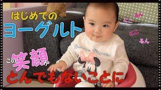 【ゴックン期 後半】初ヨーグルト 離乳食 生後7ヶ月赤ちゃん みはるんchannel