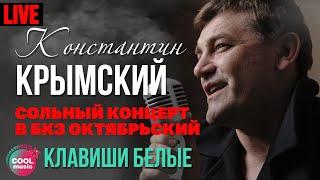 Константин Крымский - Клавиши белые