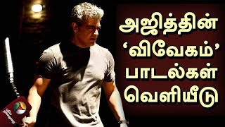 Ajith Vivegam Audio Release