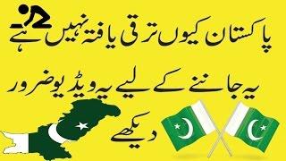 Pakistan Kiun Taraqi Yafta Nahi He | Why small country poor | Watch The Video