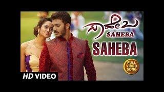 Saheba Song | Saheba Songs | Manoranjan Ravichandran, Shanvi Srivastava | V Harikrishna