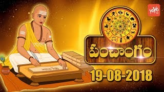 ఈ రోజు పంచాంగం | Today Panchangam Telugu 2018 | 19 August 2018 | #Panchangam