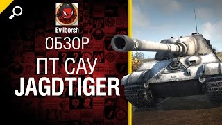 ПТ САУ Jagdtiger - обзор от Evilborsh [World of Tanks]