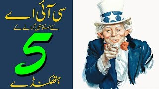 How CIA toppled regimes? Top 5 tactics | Jano.Pk