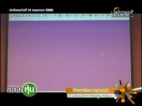 ส่องหุ้น 20-5-59 On Suwannabhumi Channel 2/3