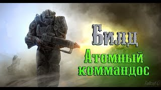 "Fallout 4 - Имба билд ""Атомный коммандос"""