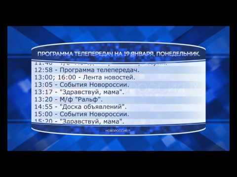 Программа телепередач на 14 февраля 2017