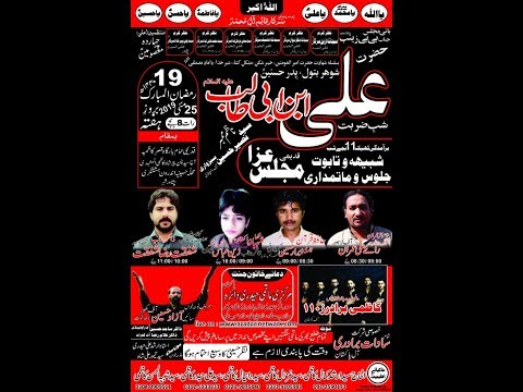 Live Majalis Aza  o Matam dari 19 2019 Ramzan Qadeemi Imam bargah  peshawar